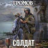 «Солдат без знамени» Борис Громов