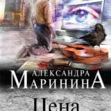 «Цена вопроса. Том 1» Александра Маринина