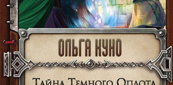 «Тайна Темного Оплота» Ольга Куно