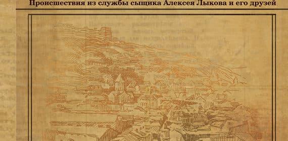 «Тифлис 1904» Николай Свечин