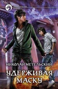 «Удерживая маску» Николай Метельский