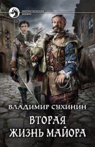 «Вторая жизнь майора» Владимир Сухинин