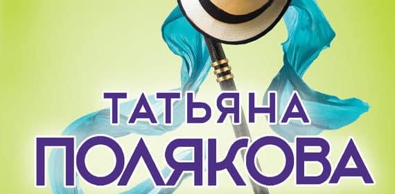 «Змей-соблазнитель» Татьяна Полякова