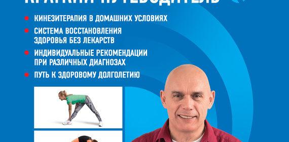 «Методика Бубновского: краткий путеводитель» Сергей Бубновский