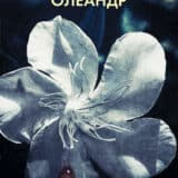 «Белый олеандр» Джанет Фитч