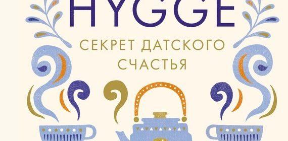 «Hygge. Секрет датского счастья» Майк Викинг