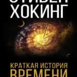 «Краткая история времени. От Большого Взрыва до черных дыр» Стивен Хокинг