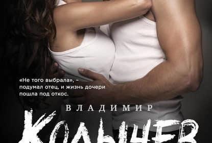 «Кредитная невеста» Владимир Колычев