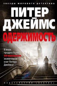 «Одержимость» Питер Джеймс