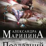 «Последний рассвет» Александра Маринина