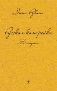 «Русская канарейка. Желтухин» Дина Рубина
