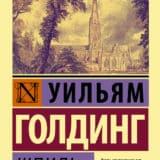 «Шпиль» Уильям Голдинг