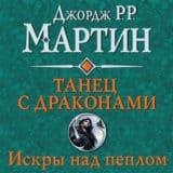 «Танец с драконами. Книга 2. Искры над пеплом» Джордж Рэймонд Ричард Мартин