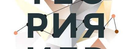 «Теория игр. Искусство стратегического мышления в бизнесе и жизни» Барри Дж. Нейлбафф, Авинаш Диксит