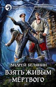 «Взять живым мёртвого» Андрей Белянин