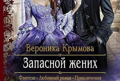 «Запасной жених» Вероника Крымова