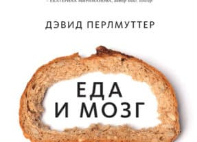 «Еда и мозг. Что углеводы делают со здоровьем, мышлением и памятью» Кристин Лоберг, Дэвид Перлмуттер