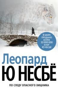 """Книга """"леопард"""" несбё ю скачать бесплатно, читать онлайн."""
