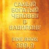 «Самый богатый человек в Вавилоне» Джорж Сэмюэль Клейсон