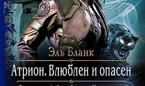 «Атрион. Влюблён и опасен» Эль Бланк