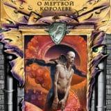 «Баллада о Мертвой Королеве» Вадим Панов, Людмила Макарова