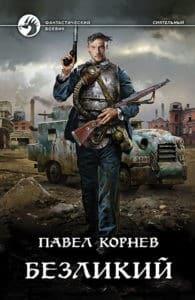 «Безликий» Павел Корнев