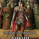 «Дикий легион» Григорий Шаргородский