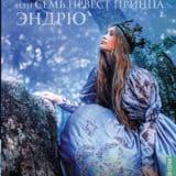 «Единственная, или Семь невест принца Эндрю» Ольга Обская