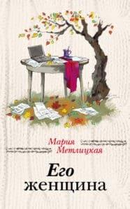 «Его женщина» Мария Метлицкая