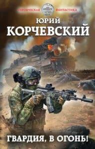 «Гвардия, в огонь!» Юрий Корчевский