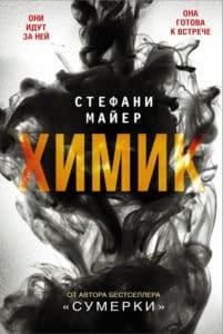 «Химик» Стефани Майер