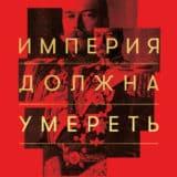 «Империя должна умереть» Михаил Зыгарь