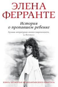 «История о пропавшем ребенке» Элена Ферранте