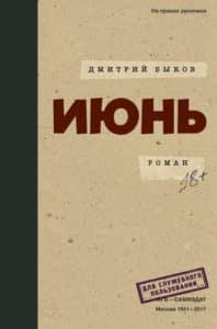 «Июнь» Дмитрий Быков