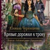 «Кривые дорожки к трону» Юлиана Чернышева