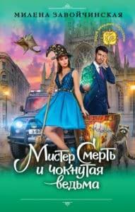 «Мистер Смерть и чокнутая ведьма» Милена Завойчинская