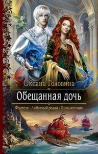 «Обещанная дочь» Оксана Головина
