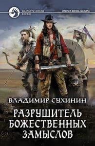 «Разрушитель божественных замыслов» Владимир Сухинин
