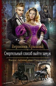 «Смертельный способ выйти замуж» Вероника Крымова