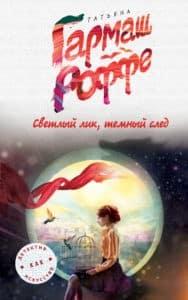 «Светлый лик, темный след» Татьяна Гармаш-Роффе