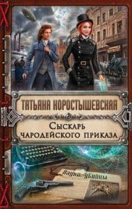 «Сыскарь чародейского приказа» Татьяна Коростышевская