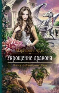 «Укрощение дракона» Маргарита Ардо