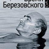 «Время Березовского» Петр Авен