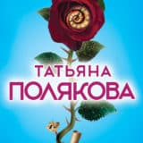 «Время-судья» Татьяна Полякова