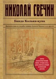 «Банда Кольки-куна» Николай Свечин