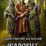 «Фаворит. Боярин» Константин Калбазов