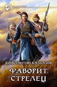 «Фаворит. Стрелец» Константин Калбазов