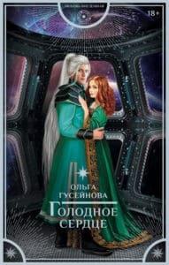 «Голодное сердце» Ольга Гусейнова