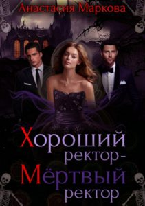 «Хороший ректор – мертвый ректор» Анастасия Маркова