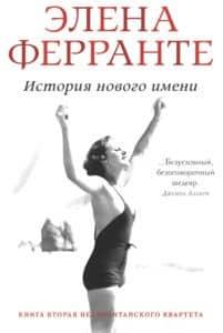 «История нового имени» Элена Ферранте
